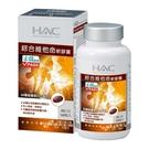 【永信HAC】綜合維他命軟膠囊(100粒/瓶) -20種營養配方 粒小易吞食