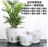 特賣花盆花盆陶瓷特價帶托盤大號綠植物家用個性簡約多肉花盆批發清倉 LX