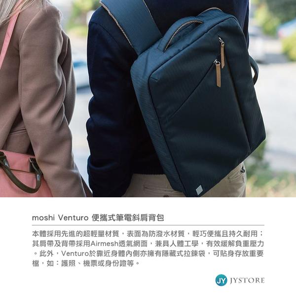 moshi MacBook Venturo 便攜式筆電斜肩背包 筆電包 Mac包 攜帶式電腦包