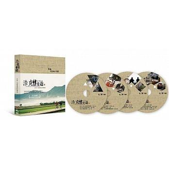 浩克慢遊 第3季 DVD Slow Travel Adventures 免運 (購潮8)