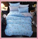 《溫雅花都》百貨專櫃精品雙人薄床包被套四件組 100%MIT台製舒柔棉-(5*6.2尺)