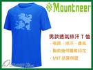 ╭OUTDOOR NICE╮山林MOUNTNEER 男款透氣排汗印花上衣 21P35 寶藍 T恤 排汗衣 運動上衣