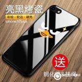 iphone7手機殼7plus硅膠套i8硬殼 Xpis16