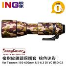 【6期0利率】easyCover 砲衣 for Tamron 150-600mm G2(棕色迷彩)橡樹紋鏡頭保護套 Lens Oak