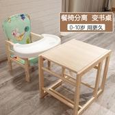 寶寶餐椅實木兒童吃飯桌椅嬰兒 座椅小孩bb凳子木質餐椅家用 麥琪精品屋