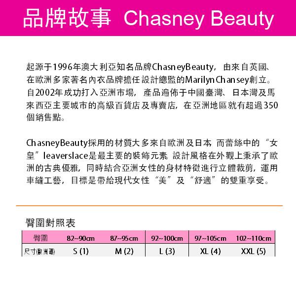 Chasney Beauty-情挑S-M蕾絲三角褲(黑粉)