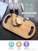 居家家木質加厚菜板砧板水果切板家用竹子粘板水果板切菜板竹菜板 YYJ 【快速出貨】