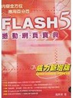 二手書博民逛書店《Flash 5撼動網頁寶典(威力新增版)--(附光碟)》 R2