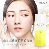MKUP 美咖 山茶花修護眼唇卸妝液 50ml(旅行瓶)◆醫妝世家◆