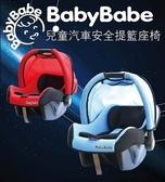 *幼之圓*《baby babe》 兒童提籃汽車安全座椅~台灣製