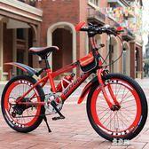 兒童自行車6-7-8-9-10-11-12歲15童車男孩20寸小學生單車山地變速YYS     易家樂