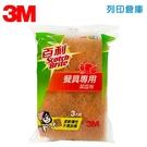 3M 百利抗菌餐具專用菜瓜布 3入/包