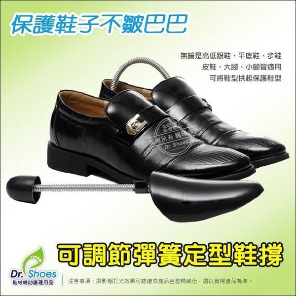 彈簧定型鞋撐 寶貝鞋子不變形扭曲皺巴巴 保持美觀防止皺摺產生 皮鞋包鞋帆船鞋帆布鞋LaoMeDea