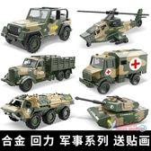 坦克模型 小汽車模型男孩慣性工程車套裝軍事坦克滑行飛機兒童玩具 6色