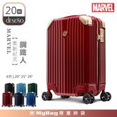 Deseno 行李箱 Marvel 漫威英雄 20吋 鋼鐵人 奧創紀元系列新型拉鍊箱 CL2427-20WR 得意時袋