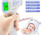 可孚嬰兒紅外線電子溫度體溫計兒童寶寶家用高精度耳溫額溫槍  摩可美家