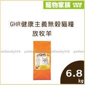 寵物家族-GHR健康主義無榖貓糧-放牧羊6.8kg