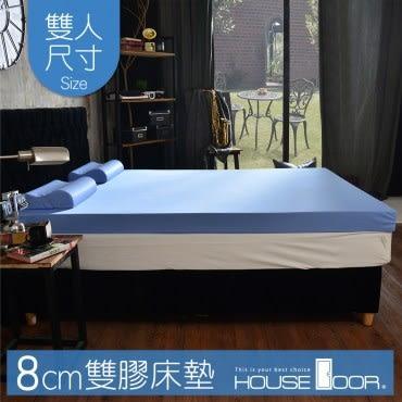 House Door 抗菌防螨布套 8cm乳膠記憶床墊-雙人5尺(海洋藍)