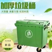 垃圾桶環衛垃圾桶660升L大型掛車桶大號戶外垃圾箱市政塑料環保垃圾桶 【快速】