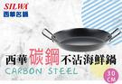 [超殺] 西華碳鋼不沾鍋30cm (非鋁...