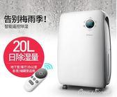 除濕機家用臥室迷你干燥抽濕機地下室工業大功率空氣吸濕器中秋節促銷 220v igo