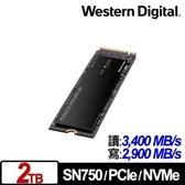 【綠蔭-免運】WD 黑標 SN750 2TB NVMe PCIe SSD固態硬碟