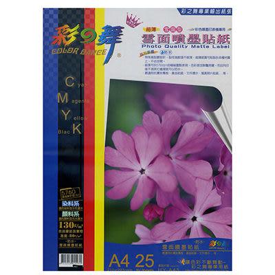 彩之舞HY-A45防水雪面噴墨貼紙 25入