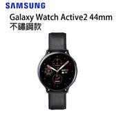 三星 SAMSUNG Galaxy Watch Active2 44mm (R820) 不鏽鋼款-午夜黑[24期0利率]