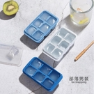 製冰盒 冰格冰箱製冰盒速凍器家用創意冰塊盒小格子帶蓋自製做大冰塊模具