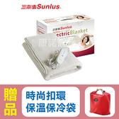【Sunlus三樂事】單人雅緻電熱毯 SP2401 WH電毯,贈品:時尚扣環保溫保冷袋x1