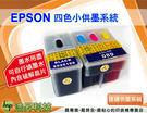 EPSON T038+T039 填充式墨水匣 C41/C43/C45/CX1500【100CC墨水組】