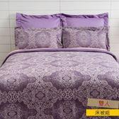 HOLA 紫曦麻代爾緹花床被組雙人