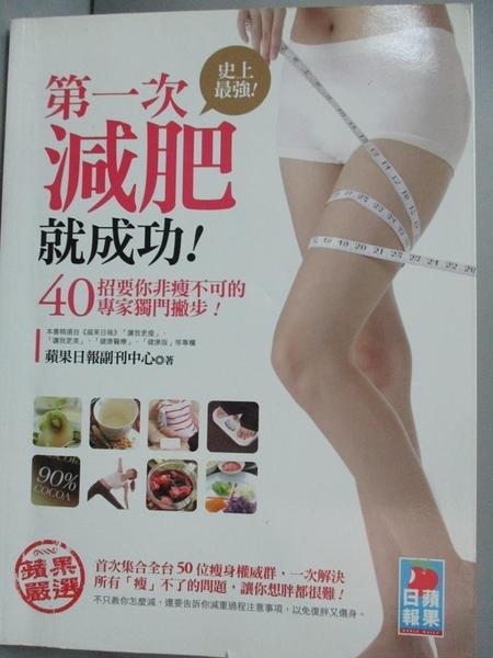 【書寶二手書T1/養生_YEC】第一次減肥就成功_蘋果日報副刊中心