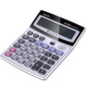 計算機 得力1529語音計算器 水晶大按鍵計算機 12位數大屏幕 帶電池【限時八八折】