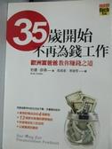 【書寶二手書T6/財經企管_HHY】35歲開始,不再為錢工作_柏竇.薛佛