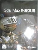 【書寶二手書T3/電腦_ZIB】3ds Max身歷其境(附光碟)_盧俊諺