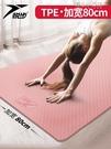 悅步tpe瑜伽墊男女防滑加寬加厚加長初學者舞蹈珈健身地墊子家用YYJ 新年特惠
