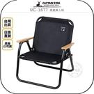 《飛翔無線3C》CAPTAIN STAG 鹿牌 UC-1677 黑鹿單人椅◉公司貨◉日本精品◉戶外露營◉輕量化
