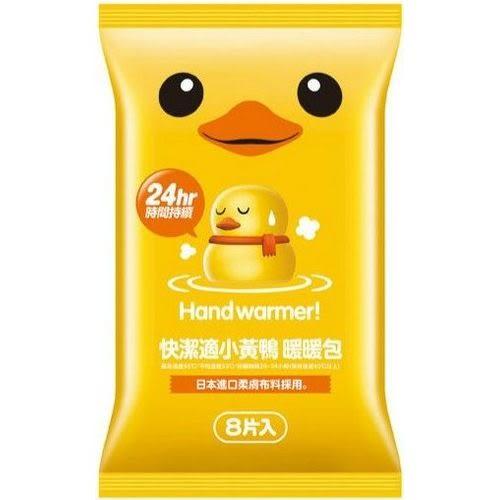 ☆愛兒麗☆快潔適 小黃鴨暖暖包8入-單包