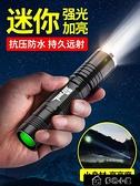手電筒 手電筒強光充電戶外超亮遠射小型迷你便攜家耐用氙氣燈軍專用led