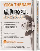 瑜伽療癒的身心復健科學:解讀身體緊繃和疼痛的情緒原貌,找出創傷源頭的身心掃..