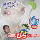 [霜兔小舖]日本進口 SANKO 風呂刷...