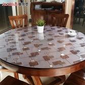 圓桌布PVC軟塑膠玻璃防水防油防燙免洗圓形餐桌布透明桌墊水晶板  ATF  極有家