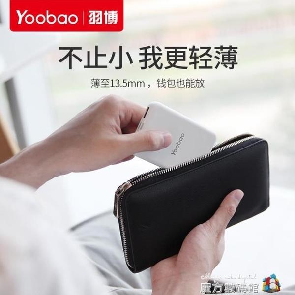 羽博充電寶超薄小巧便攜迷你5000小型手機大容量聚合物蘋果專用沖電寶應急微型 魔方數碼館