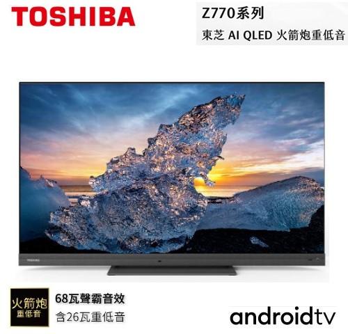 下標享56900新品大賞 (TOSHIBA東芝)65型QLED聲霸火箭炮重低音4K安卓液晶電視 液晶顯示器 65Z770KT