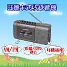 ^聖家^WONDER旺德手提式收錄音機 WS-R17T【全館刷卡分期+免運費】