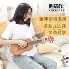尤克里里23寸初學者入門小吉他琴學生兒童成人男少女櫻花烏克麗麗