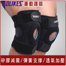 高品質矽膠透氣運動護膝 左右雙彈簧 共四根 減壓防震 A-7915 【狐狸跑跑】AOLIKES