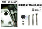 【五匹】MWUPP 機車用M8螺絲孔底座 行車紀錄器/相機 機車支架 RAM Mounts可參考 WP-B-367