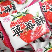 朋富-草莓酥-300g【0216零食團購】G228-0.5